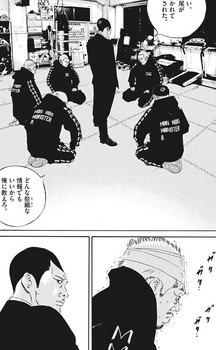 ウシジマくん ネタバレ 最新 475 画バレ【闇金ウシジマくん 最新476】4.jpg
