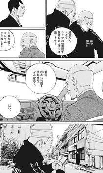 ウシジマくん ネタバレ 最新 475 画バレ【闇金ウシジマくん 最新476】6.jpg
