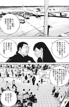 ウシジマくん ネタバレ 最新 475 画バレ【闇金ウシジマくん 最新476】7.jpg