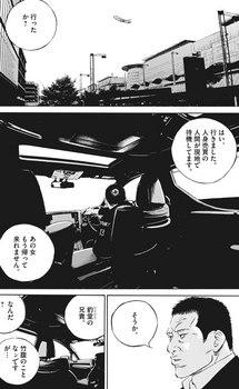 ウシジマくん ネタバレ 最新 475 画バレ【闇金ウシジマくん 最新476】8.jpg