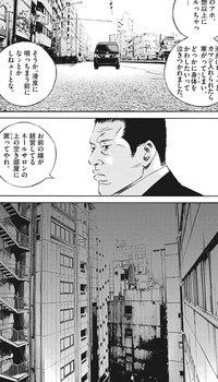 ウシジマくん ネタバレ 最新 475 画バレ【闇金ウシジマくん 最新476】9.jpg