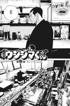 ウシジマくん ネタバレ 最新 476 画バレ【闇金ウシジマくん 最新477】1.jpg