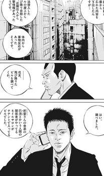 ウシジマくん ネタバレ 最新 476 画バレ【闇金ウシジマくん 最新477】11.jpg