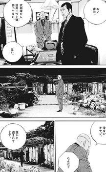 ウシジマくん ネタバレ 最新 476 画バレ【闇金ウシジマくん 最新477】12.jpg