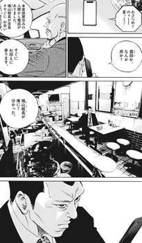 ウシジマくん ネタバレ 最新 476 画バレ【闇金ウシジマくん 最新477】2.jpg