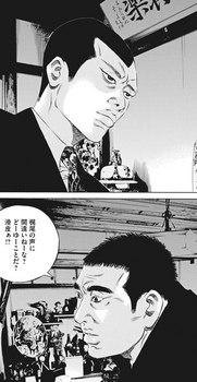 ウシジマくん ネタバレ 最新 476 画バレ【闇金ウシジマくん 最新477】5.jpg