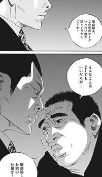 ウシジマくん ネタバレ 最新 476 画バレ【闇金ウシジマくん 最新477】6.jpg