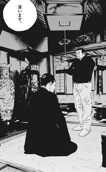 ウシジマくん ネタバレ 最新 476 画バレ【闇金ウシジマくん 最新477】7.jpg