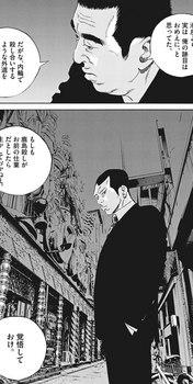 ウシジマくん ネタバレ 最新 476 画バレ【闇金ウシジマくん 最新477】8.jpg