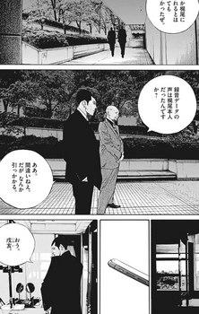 ウシジマくん ネタバレ 最新 476 画バレ【闇金ウシジマくん 最新477】9.jpg