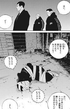 ウシジマくん ネタバレ 最新 477 画バレ【闇金ウシジマくん 最新478】11.jpeg