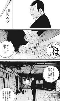 ウシジマくん ネタバレ 最新 477 画バレ【闇金ウシジマくん 最新478】12.jpeg