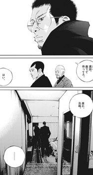 ウシジマくん ネタバレ 最新 477 画バレ【闇金ウシジマくん 最新478】3.jpeg