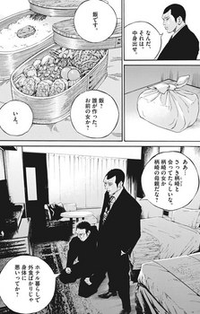 ウシジマくん ネタバレ 最新 477 画バレ【闇金ウシジマくん 最新478】4.jpeg