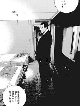 ウシジマくん ネタバレ 最新 477 画バレ【闇金ウシジマくん 最新478】8.jpeg