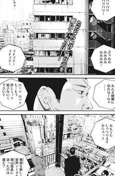 ウシジマくん ネタバレ 最新 478 画バレ【闇金ウシジマくん 最新479】1.jpg