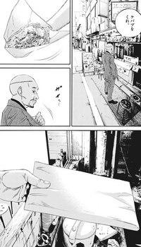 ウシジマくん ネタバレ 最新 478 画バレ【闇金ウシジマくん 最新479】11.jpg
