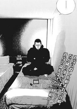ウシジマくん ネタバレ 最新 478 画バレ【闇金ウシジマくん 最新479】17.jpg