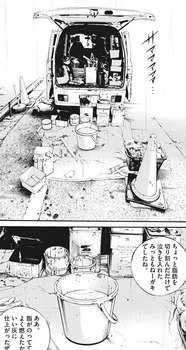 ウシジマくん ネタバレ 最新 478 画バレ【闇金ウシジマくん 最新479】3.jpg