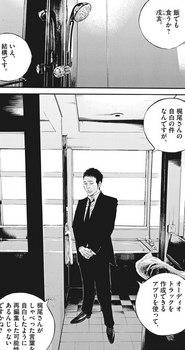 ウシジマくん ネタバレ 最新 478 画バレ【闇金ウシジマくん 最新479】6.jpg