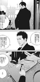 ウシジマくん ネタバレ 最新 478 画バレ【闇金ウシジマくん 最新479】7.jpg