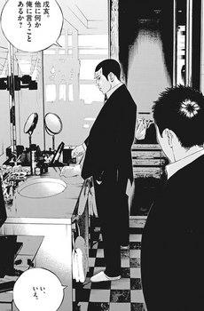 ウシジマくん ネタバレ 最新 478 画バレ【闇金ウシジマくん 最新479】8.jpg