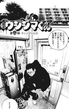 ウシジマくん ネタバレ 最新 481 画バレ【闇金ウシジマくん 最新482】1.jpg