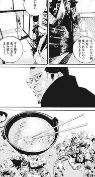 ウシジマくん ネタバレ 最新 481 画バレ【闇金ウシジマくん 最新482】12.jpg