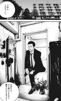 ウシジマくん ネタバレ 最新 481 画バレ【闇金ウシジマくん 最新482】16.jpg