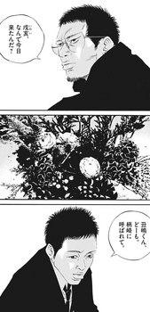 ウシジマくん ネタバレ 最新 481 画バレ【闇金ウシジマくん 最新482】17.jpg