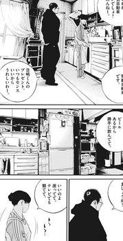 ウシジマくん ネタバレ 最新 481 画バレ【闇金ウシジマくん 最新482】3.jpg