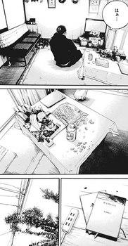 ウシジマくん ネタバレ 最新 481 画バレ【闇金ウシジマくん 最新482】4.jpg