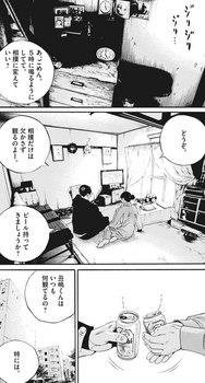 ウシジマくん ネタバレ 最新 481 画バレ【闇金ウシジマくん 最新482】6.jpg