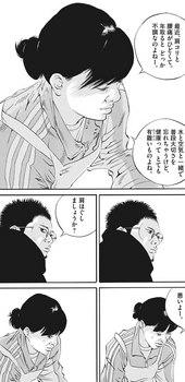 ウシジマくん ネタバレ 最新 481 画バレ【闇金ウシジマくん 最新482】8.jpg