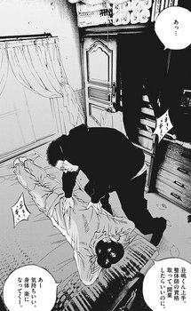 ウシジマくん ネタバレ 最新 481 画バレ【闇金ウシジマくん 最新482】9.jpg